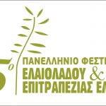 Η Καρύδης Labels στο 5ο Πανελλήνιο Φεστιβάλ Ελαιολάδου